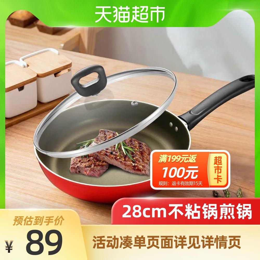 爱仕达平底锅28cm不粘锅煎锅家用少油烟炒菜锅具燃气电磁炉煎蛋锅