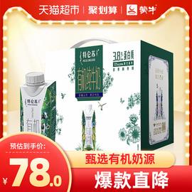 蒙牛特仑苏有机纯牛奶利乐梦幻盖 250ml*10盒/箱图片