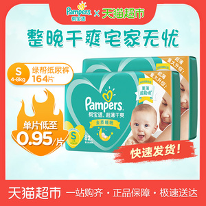 领10元券购买帮宝适s164婴儿超薄透气尿不湿