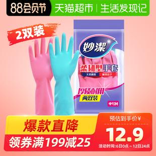 妙洁洗碗家务手套防水乳胶柔韧厨房耐用洗衣生活橡胶手套2双图片