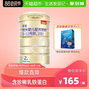 【升级锁鲜盖】贝因美菁爱2段较大婴儿配方奶粉(6-12月龄)900g价格