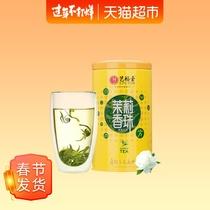艺福堂茶叶茉莉花茶特级茉莉香珠龙珠浓香型茶新绣球茶叶200g