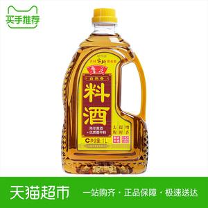 鲁花厨房调料调味品料酒1L增香去腥解膻黄酒烹饪
