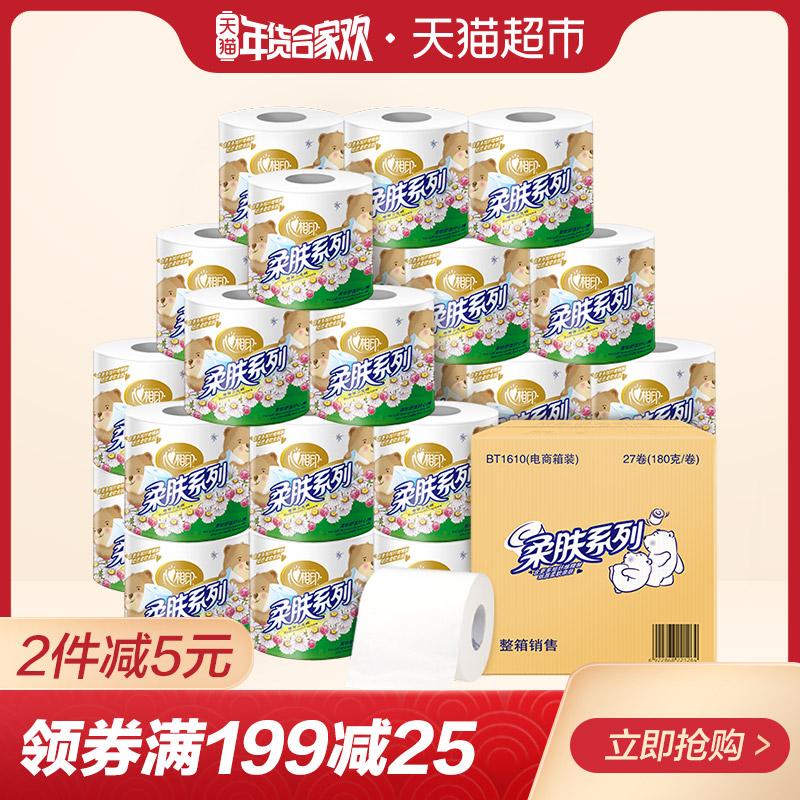 心相印卷纸 柔肤卫生纸3层180g*27粒有芯家用卷纸式卫生纸巾整箱