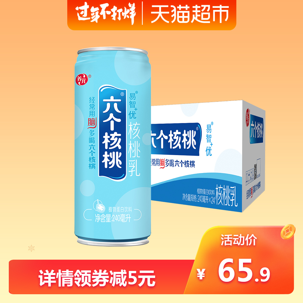 养元六个核桃核桃乳饮品易智优+240ml*24罐植物蛋白饮料礼盒装