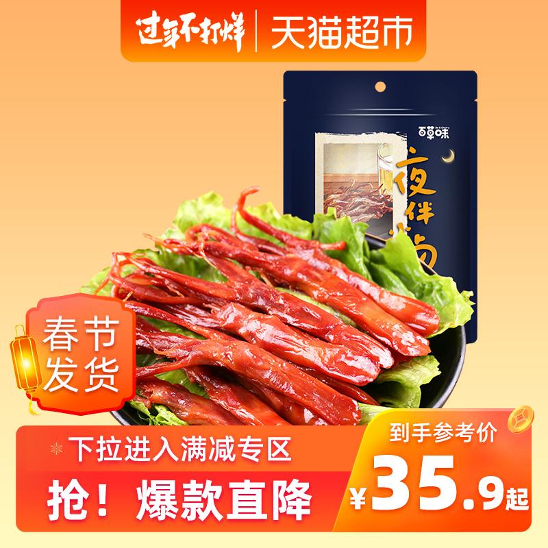 百草味甜辣鸭舌100g 温州特产食品 鸭肉小吃卤味酱香鸭舌特产