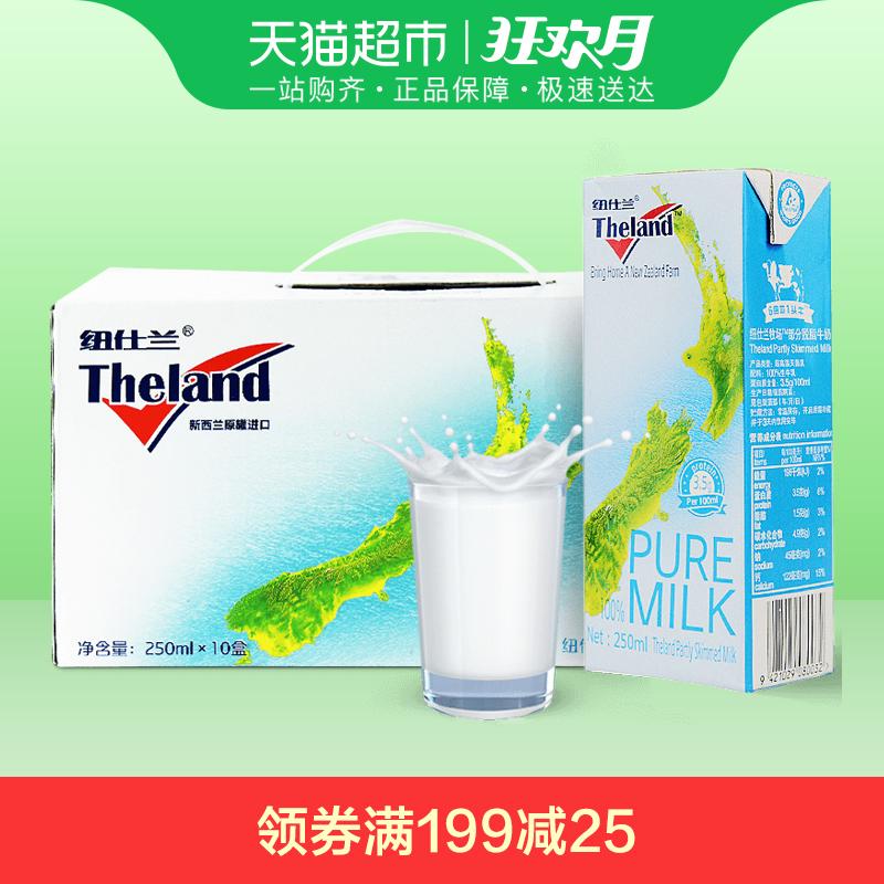 新西兰进口牛奶纽仕兰高钙低脂纯牛奶250ml*10礼盒装部分脱脂牛奶