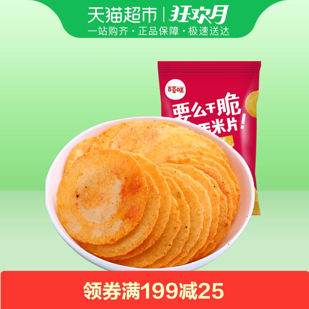 百草味玉米片(蕃茄味)75g 即食早餐小吃杂粮饼零食