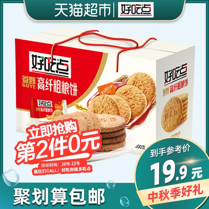 好吃点饼干高纤粗粮饼800g休闲零食代餐充饥谷物纤维早餐下午茶点
