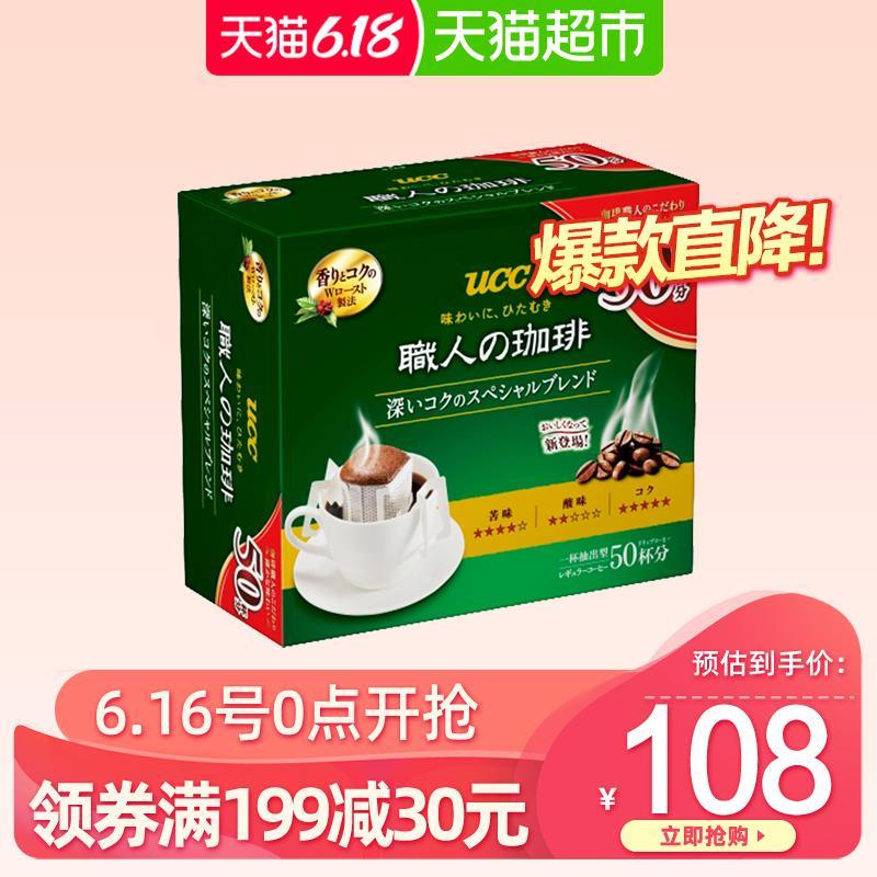 盒50P7G深厚浓郁滴滤式职人咖啡粉UCC