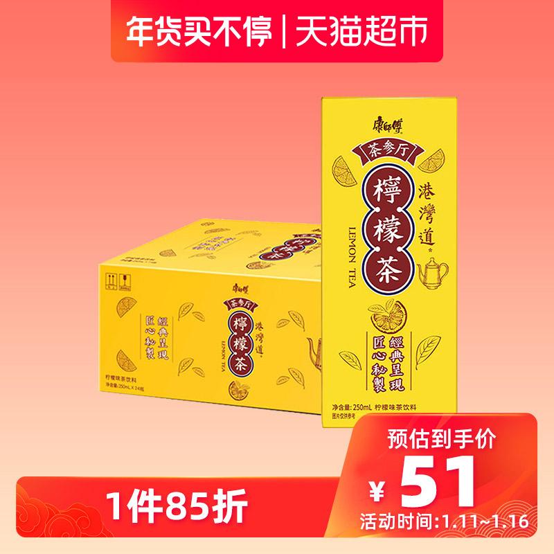 康师傅茶参厅港式柠檬茶250mL*24盒整箱陈伟霆的正点柠檬茶