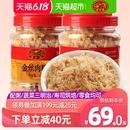 黄金香金丝猪肉松250g*2厦门鼓浪屿特产拌粥寿司儿童零食猪肉类