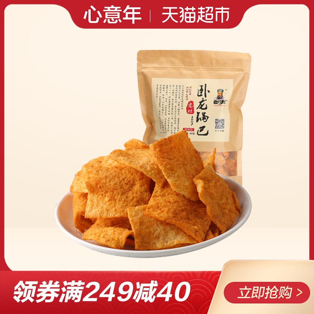 卧龙膨化零食品老灶二阳手工锅巴麻辣味400G襄阳特产休闲大礼包