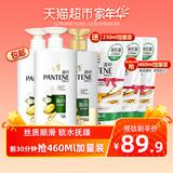 潘婷氨基酸丝质顺滑洗发水/露500mlx2+护发素500ml+补充装230ml