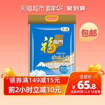 250g东北稻花香大米8有机藜麦胚芽米营养粥米芽芽乐