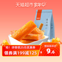 包海鲜特产山椒味凉拌香辣鱼皮开袋即食荷味50150g包邮泡椒鱼皮