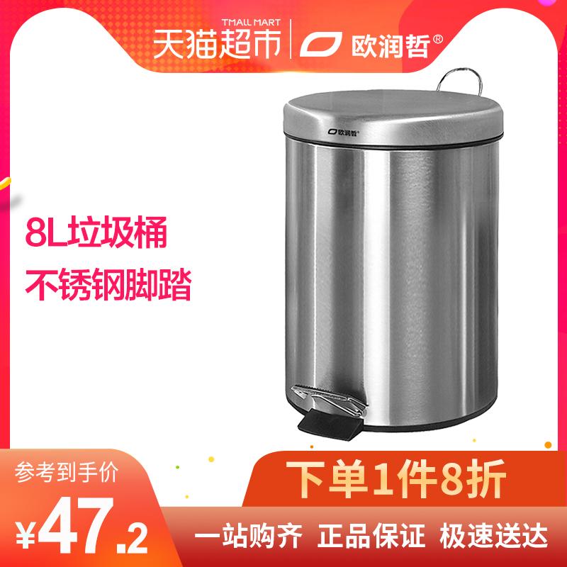 欧润哲垃圾桶 大号不锈钢圆形脚踏厨房卫浴清洁废纸箩收纳桶