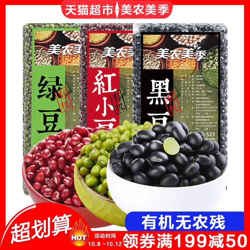 美农美季有机绿豆400g红豆400g黑豆360g杂粮豆浆组合醋泡可发芽(用1元券)