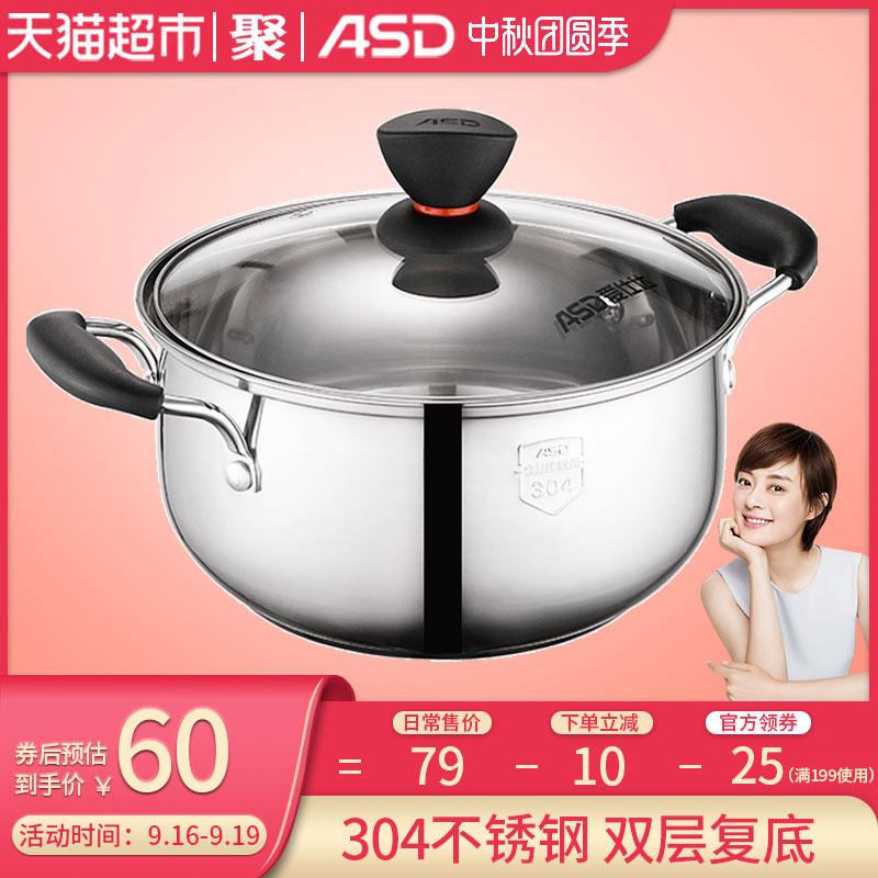 爱仕达汤锅22cm加厚复底锅304不锈钢汤煲炖锅火锅家用电磁炉锅具
