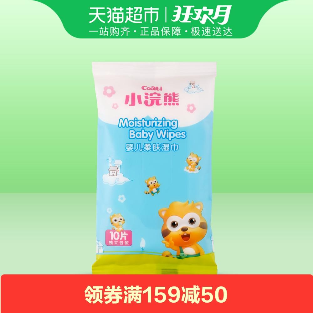 Coati/小浣熊婴儿湿巾10抽 新生儿宝宝手口湿巾小包便携纸巾