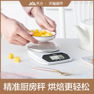 香山厨房秤烘焙秤高精度珠宝秤小型迷你电子秤克秤食物称EK802