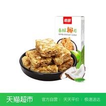 包郵罐裝220g海南特產烤椰子干肉新鮮果干小吃零食品碳烤椰子脆片