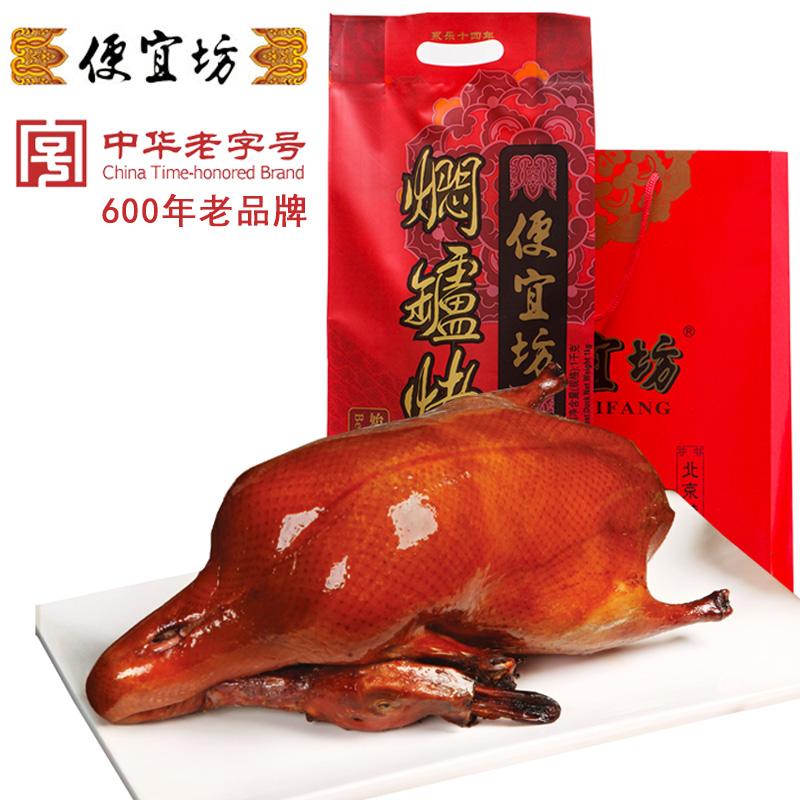 便宜坊1kg麻辣味北京烤鸭烧鸭鸭肉