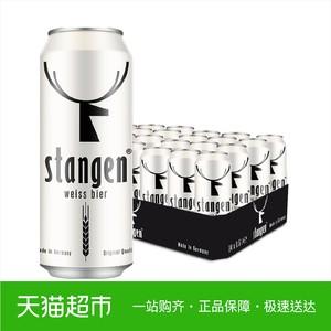 领1元券购买德国原装进口stangen /小麦白啤酒