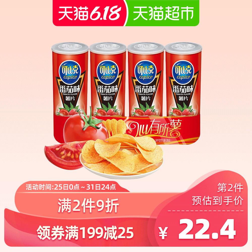 可比克休闲罐装薯片番茄味105g*4罐膨化食品网红口味零食大礼包图片