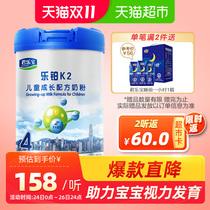 包邮直播专属特惠君乐宝奶粉乐铂K2学生奶粉4段成长配方800g罐