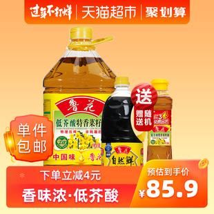 鲁花 低芥酸特香菜籽油5L非转基因  物理压榨 桶装食用油品牌
