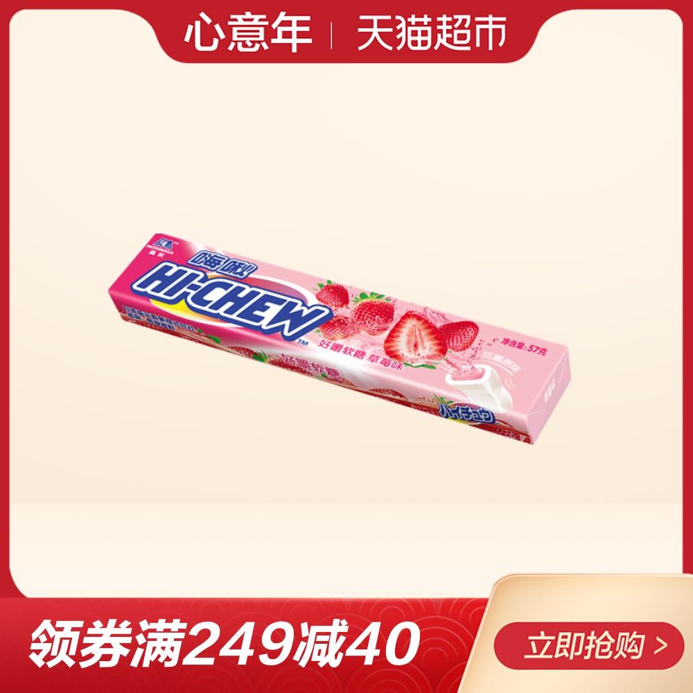 森永 嗨啾好嚼软糖草莓味57G 休闲零食糖果水果糖