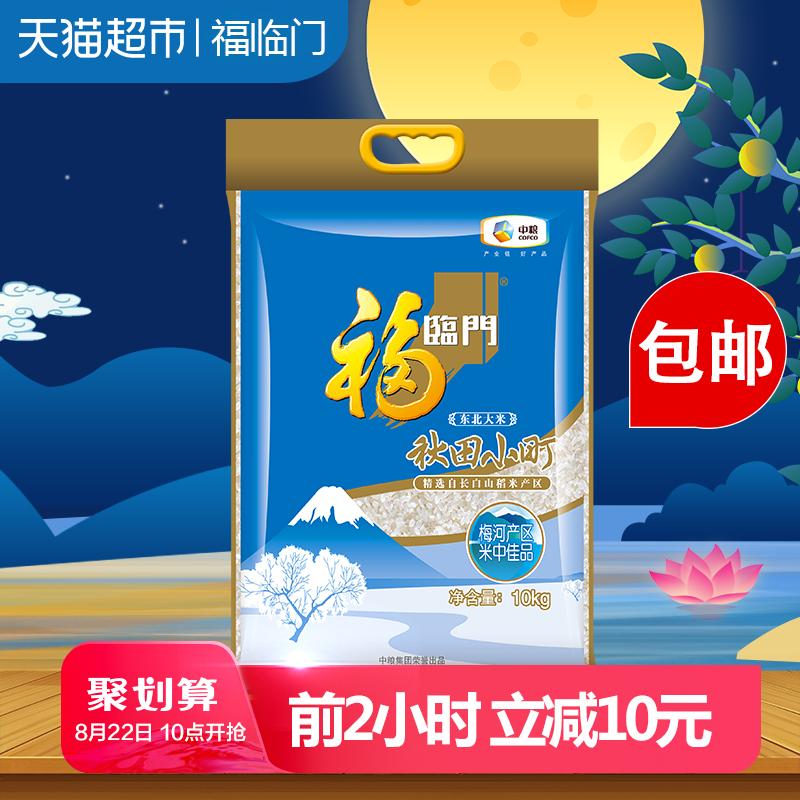 福临门大米 秋田小町米10kg 正宗东北大米 寿司香米
