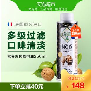 莱伯利瑞DHA核桃油婴幼儿食用辅食250ml多级过滤清醇口味清淡价格