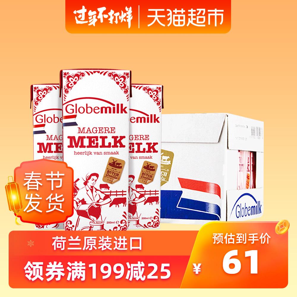 荷兰原装进口荷高脱脂3.7%优乳蛋白