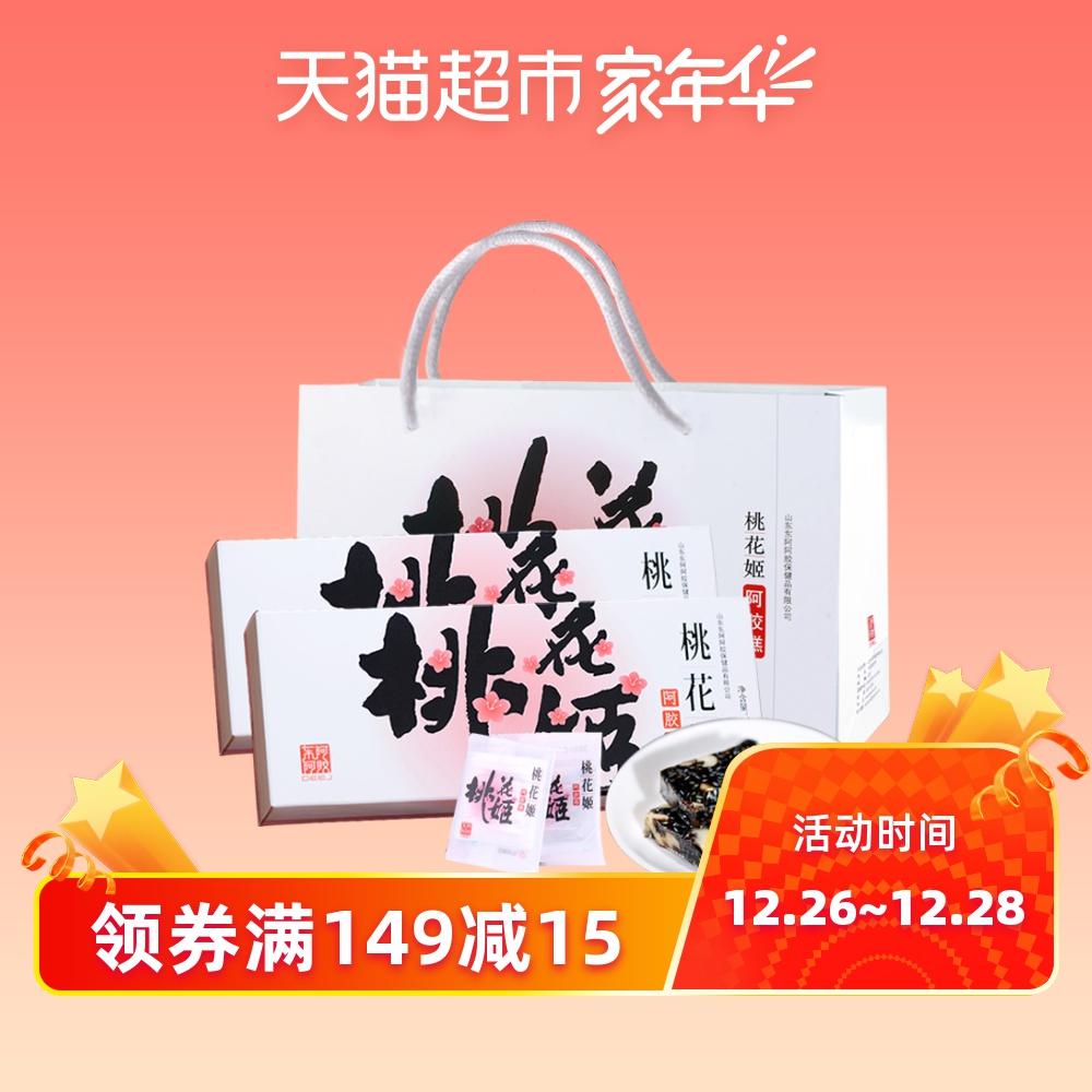 东阿阿胶桃花姬阿胶糕150g官方旗舰店同款女士型即食固元膏ejiao