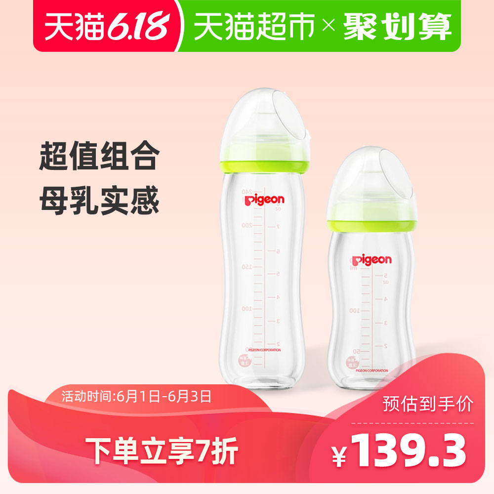 Pigeon贝亲 婴儿宽口奶瓶套装160ml+240ml新生儿 仿母乳自然实感