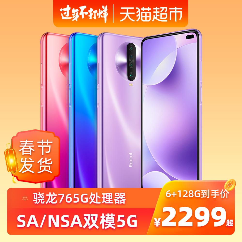 姓价比手机5G全网通5G双模NSASA版本5GK30小米手机红米Xiaomi