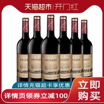瓶装麦德龙红酒智利原装进口卡塔维赤霞珠干红葡萄酒整箱6正品酒