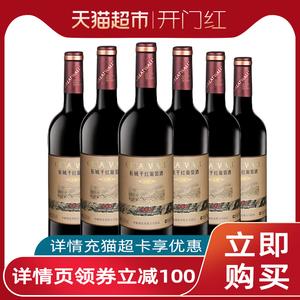 【薇娅推荐】中粮长城红酒干红葡萄酒窖酿赤霞珠750ml*6瓶整箱