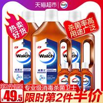 威露士衣物家居消毒液1Lx3瓶60mlx3瓶合3.18L配合洗衣液使用