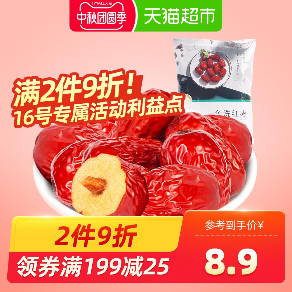 【好想你_免洗红枣500g】新疆特产大红枣干灰枣免洗即食零食枣子