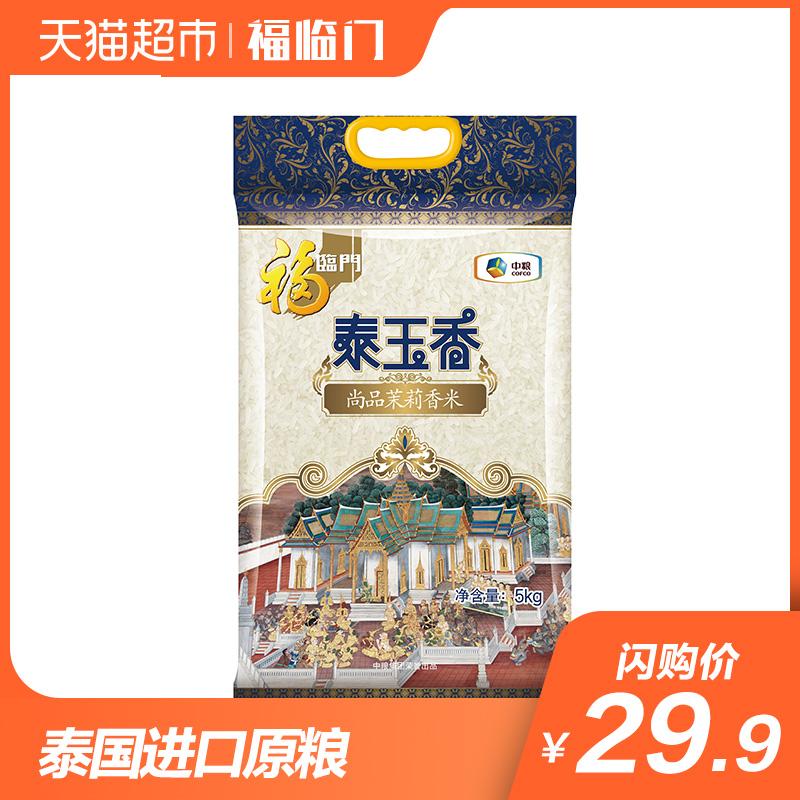 福临门大米泰玉香尚品茉莉香5kg长粒香米进口粮泰国香米宜做炒饭
