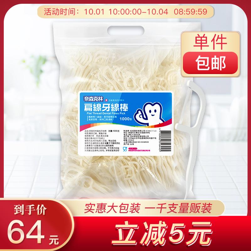 台湾制造奈森克林扁线1000支牙线棒(用51元券)