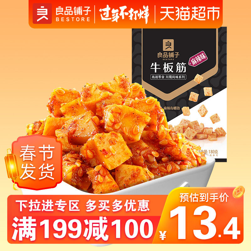 良品铺子麻辣牛板筋120g四川特产小吃牛肉干休闲食品零食熟食小包