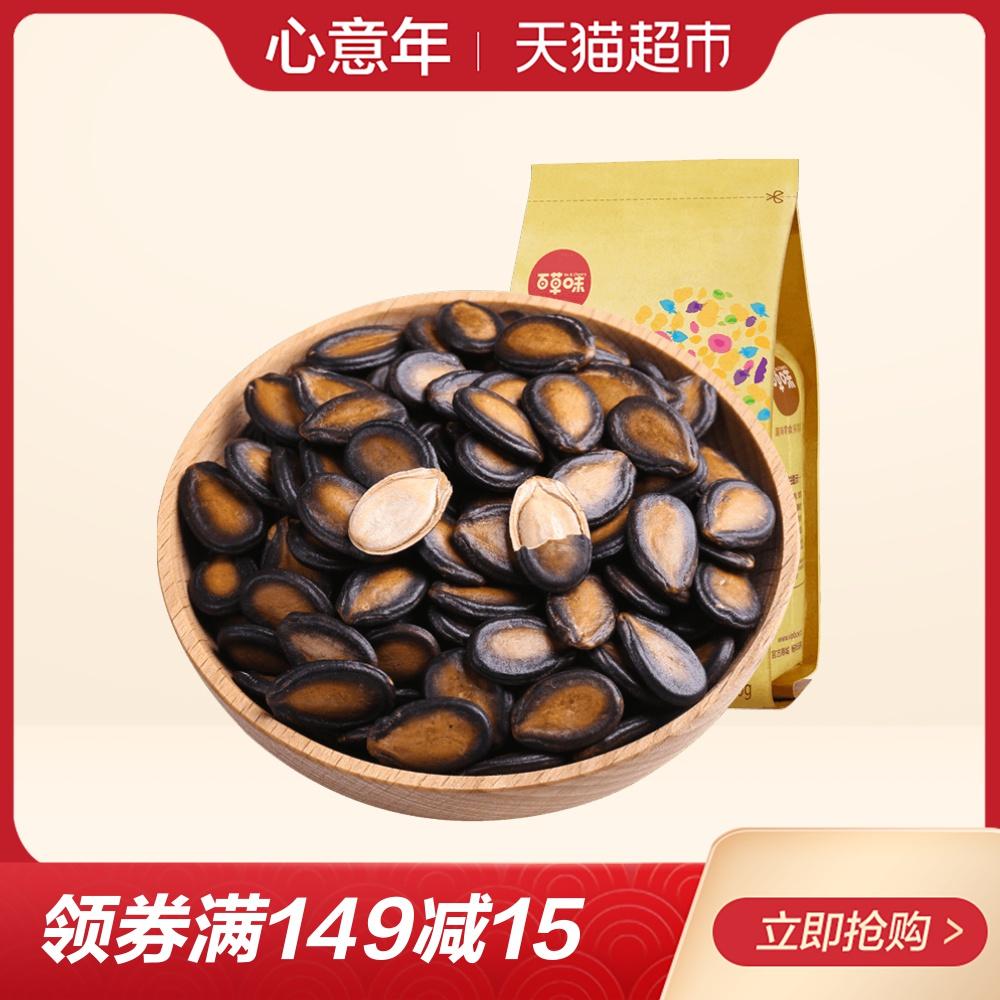 百草味 话梅西瓜子200g 休闲零食特产炒货西瓜子