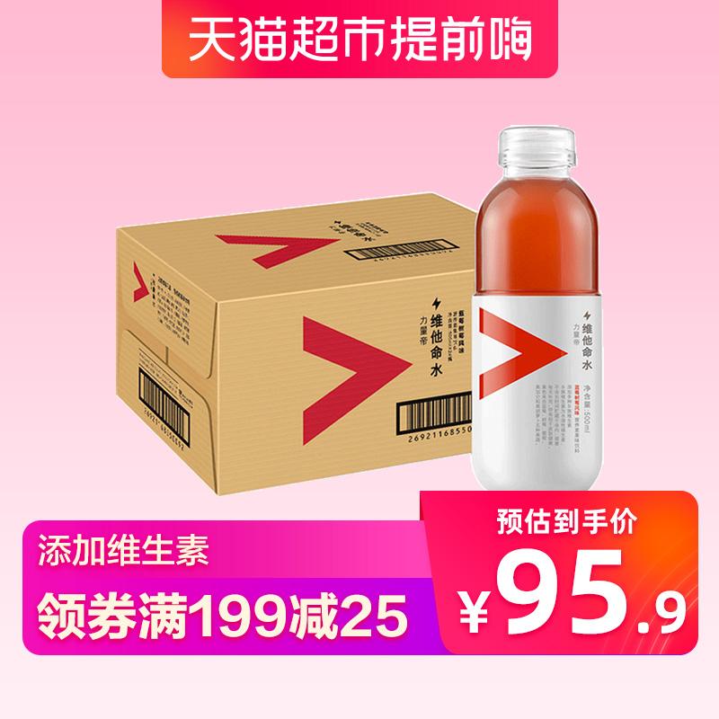 农夫山泉维他命水蓝莓树莓味500ml*24瓶/箱 饮料