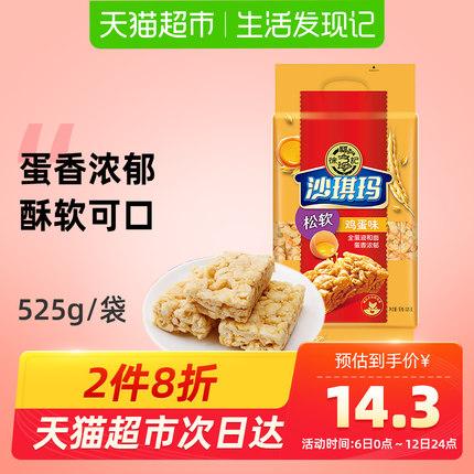 徐福记鸡蛋沙琪玛525g/包早餐糕点休闲零食点心萨琪玛宅家小吃