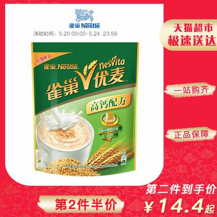 雀巢优麦高钙营养麦片600g即食冲饮谷物早餐麦片小袋装饱腹代餐