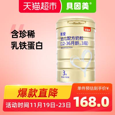 【智健成长】贝因美菁爱3段幼儿配方奶粉12-36月龄900g健智配方